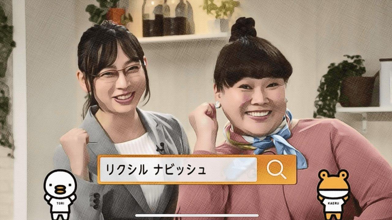 リクシル cm 女優 2020